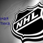 НХЛ — подборка статистики на 22.12.2014 года