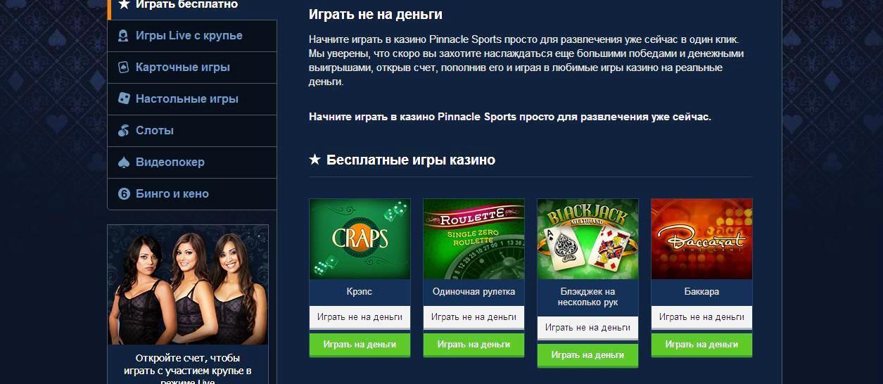 Pinnaclesports казино тест русская рулетка