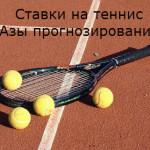 Ставки на теннис. Азы прогнозирования. Часть №1