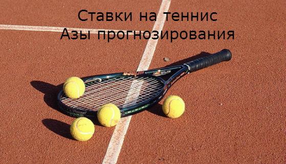 Ставки на спорт пояснения