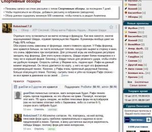 Раздел Спортивные обзоры на betonsuccess.ru