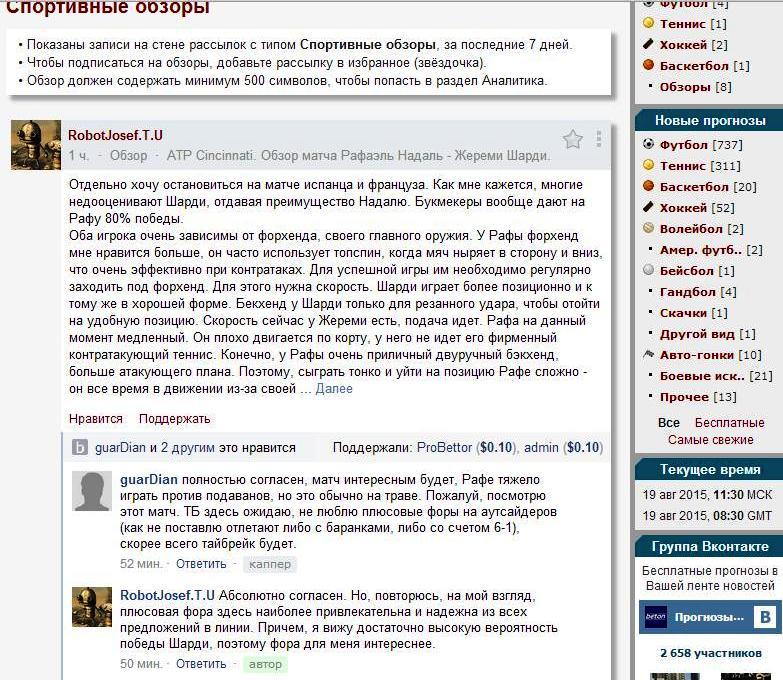 Прогнозы на баскетбол betonsuccess ru