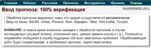 Условия верификации прогнозов betonsuccess.ru