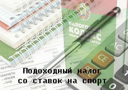 Налог на ставки в букмекерских конторах беларусь [PUNIQRANDLINE-(au-dating-names.txt) 46