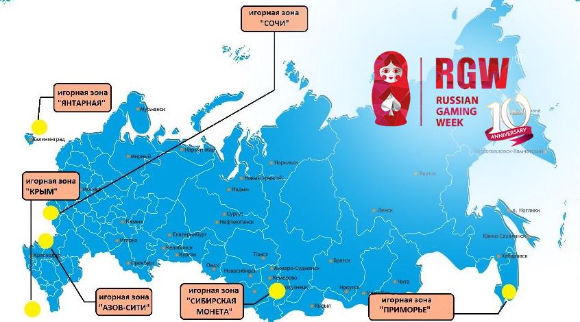 зоны казино в россии