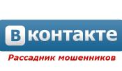 ВКонтакте ставки на спорт мошенники-капперы