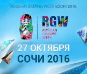 Игорный конгресс Russian-Gaming Week Sochi 2016
