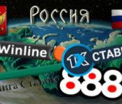 Разрешенные онлайн букмекерские конторы в России 2016