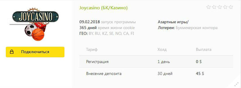 joycasino вывод денег