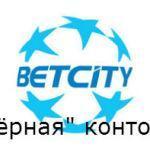 Обзор букмекерской конторы Betcity (БК «Бетсити»)