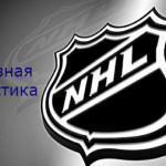 Ставки на НХЛ. Подборка статистики на 04.04.2015 года