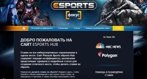 Киберспорт PinnacleSports