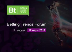 Конференция Betting Trends Forum