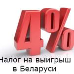 Как оплатить 4% подоходный налог на выигрыш