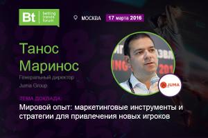 Танос Маринос спикер Betting Trends Forum