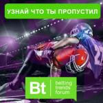 Итоги Betting Trends Forum 2016