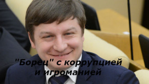 Илья Костунов хочет запретит онлайн ставки на спорт в РФ