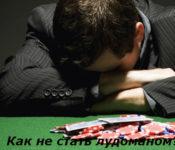 причины лудомании, лечение игровой зависимости, профилактика игромании