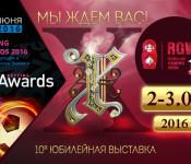 выставка-конференция Russian Gaming Week 2016, RGW 2016