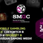 Social & Mobile Gambling Conference 2016