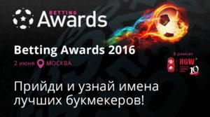 Betting Awards 2016