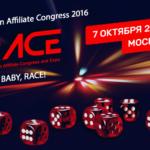 RACE 2016: как оператору онлайн-казино заработать на партнерском маркетинге?