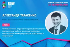 Юрист Александр Тарасенко