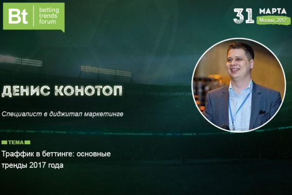Денис Конотоп