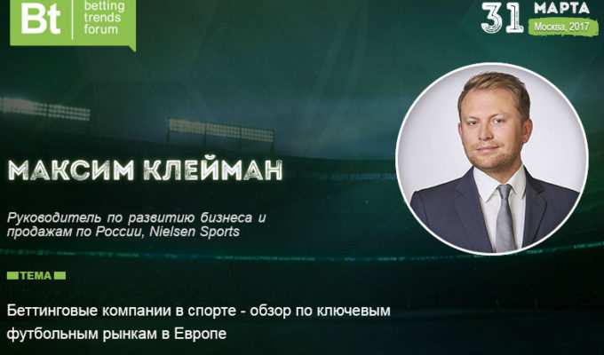 Максим Клейман