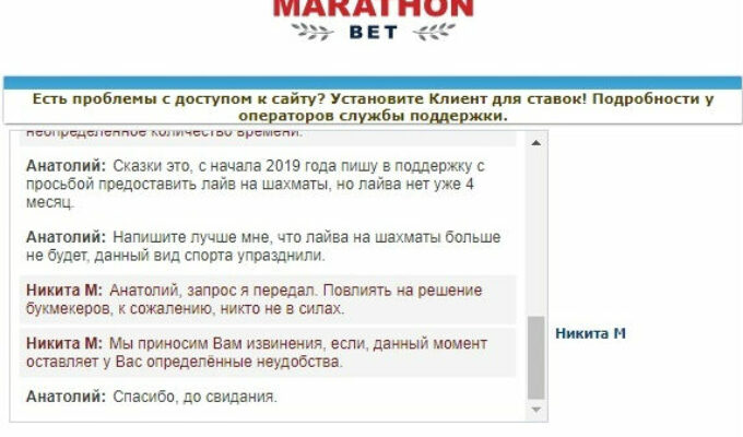 Чат с поддержкой бк марафон 1