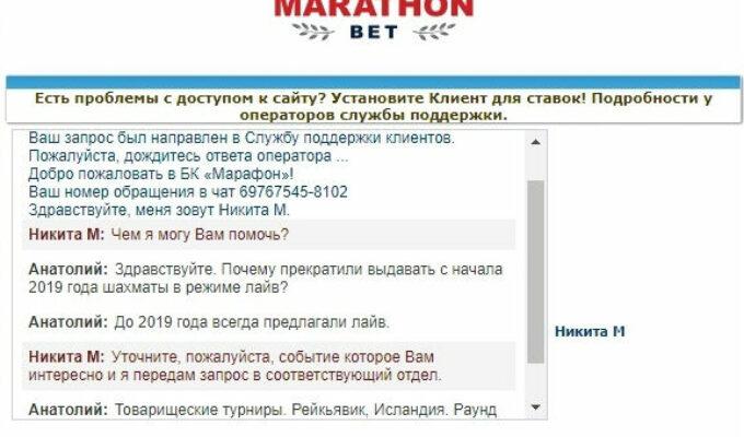 Чат с поддержкой бк марафон