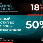 Билеты со скидкой на Prague iGaming Affiliate Conference