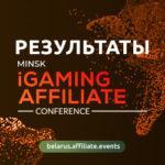 Minsk iGaming Affiliate Conference: итоги ивента о партнерском маркетинге и гемблинге в Беларуси