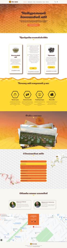 сайт под ключ для пчеловода
