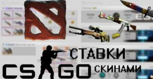 Ставки скинами Counter-Strike: Global Offensive (CS:GO)